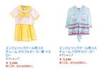 エンジェリックドール用衣装二点がタマショップに出品されている!